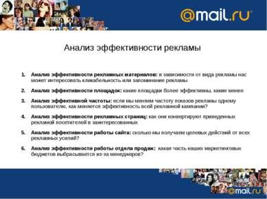 Анализ эффективности рекламы Анализ эффективности рекламных материалов: в зав...