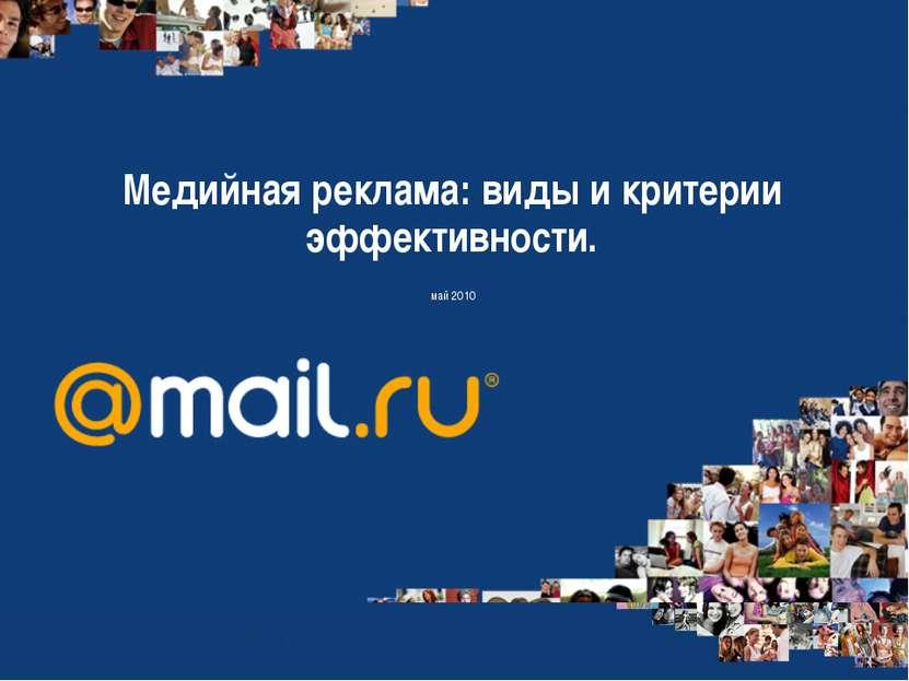 Медийная реклама: виды и критерии эффективности. май 2010