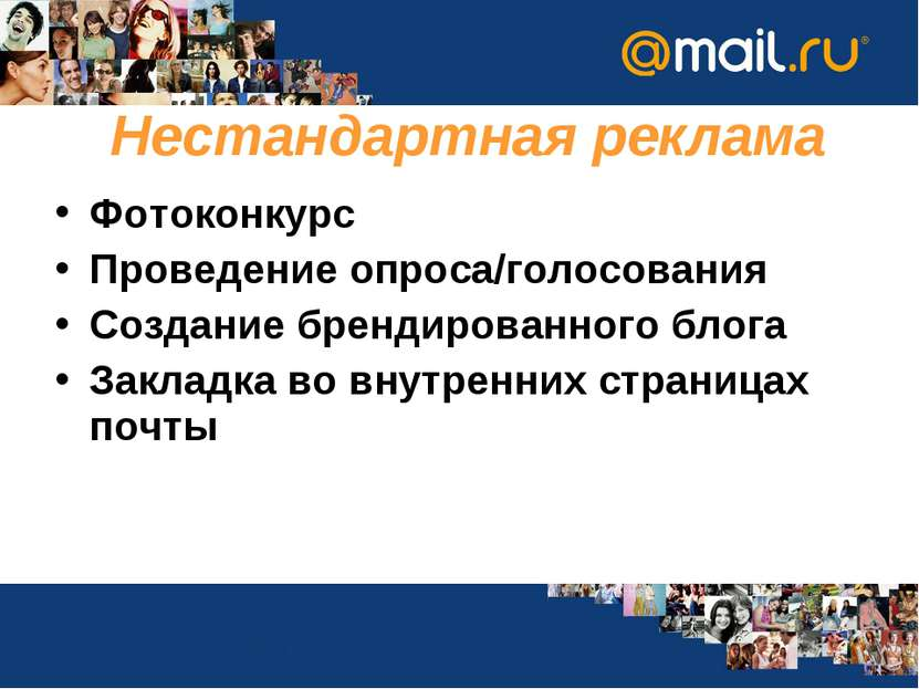 Нестандартная реклама Фотоконкурс Проведение опроса/голосования Создание брен...