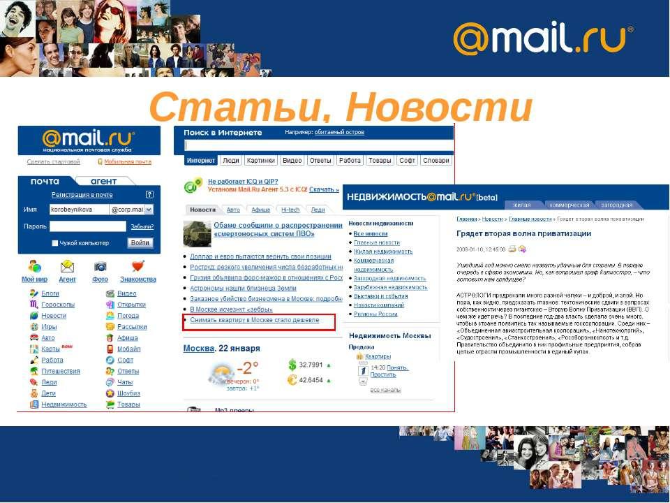 Статьи, Новости