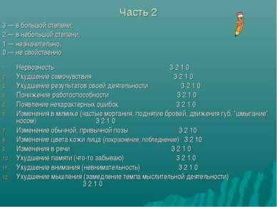 Часть 2 3 — в большой степени, 2 — в небольшой степени, 1 — незначительно, 0 ...