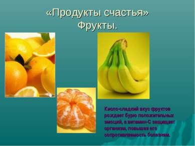 «Продукты счастья» Фрукты. Кисло-сладкий вкус фруктов рождает бурю положитель...