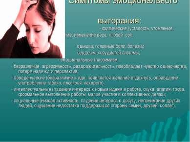 Симптомы эмоционального выгорания: - физические (усталость, утомление, истоще...