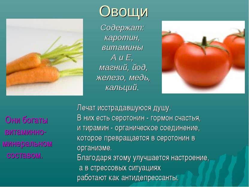 Овощи Они богаты витаминно-минеральном составом. Содержат: каротин, витамины ...
