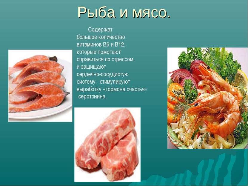 Рыба и мясо. Содержат большое количество витаминов B6 и B12, которые помогают...