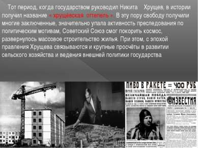 Тот период, когда государством руководил Никита Хрущев, в истории получил наз...