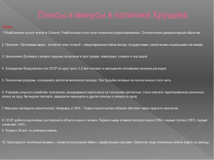 Плюсы и минусы в политике Хрущева Плюсы: 1.Разоблачение культа личности Стали...