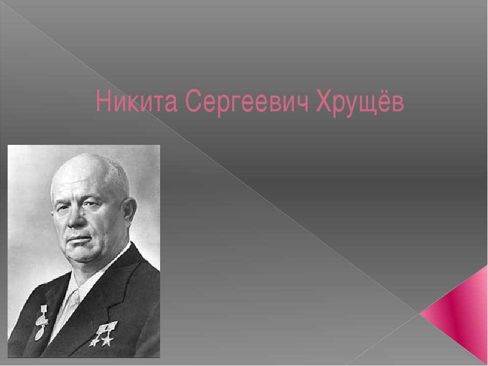 Никита Сергеевич Хрущёв