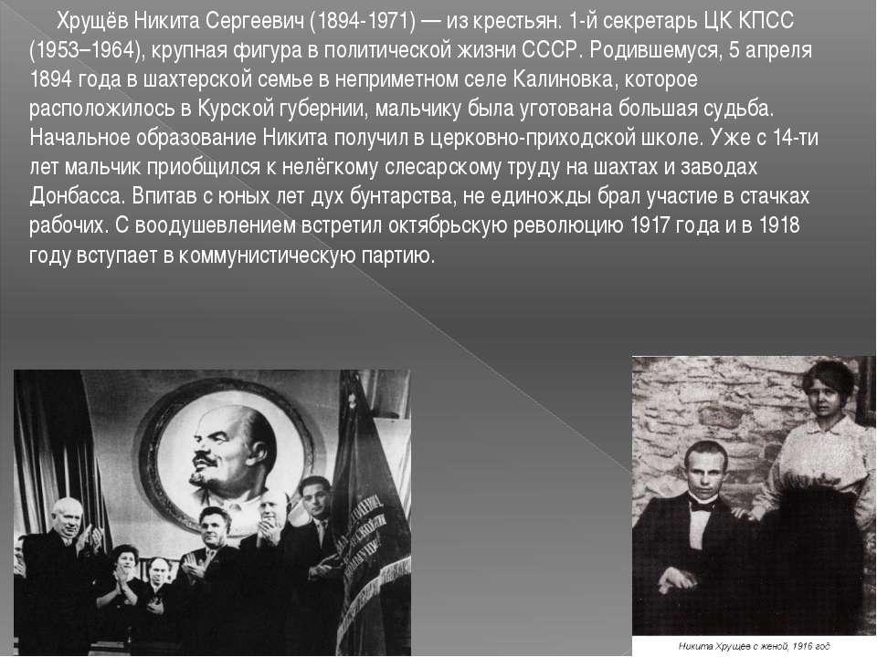 Хрущёв Никита Сергеевич (1894-1971) — из крестьян. 1-й секретарь ЦК КПСС (195...