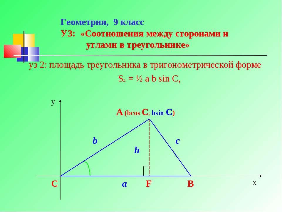 Геометрия, 9 класс УЗ: «Соотношения между сторонами и углами в треугольнике» ...