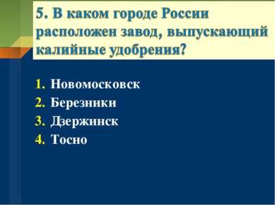 Новомосковск Березники Дзержинск Тосно