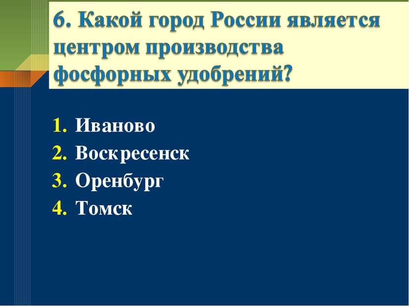 Иваново Воскресенск Оренбург Томск