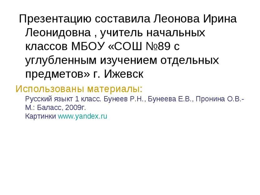 Презентацию составила Леонова Ирина Леонидовна , учитель начальных классов МБ...