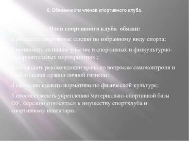 6. Обязанности членов спортивного клуба. Член спортивного клуба обязан: 1.пос...