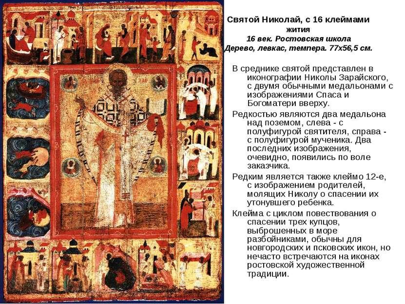 Святой Николай, с 16 клеймами жития 16 век. Ростовская школа Дерево, левкас, ...