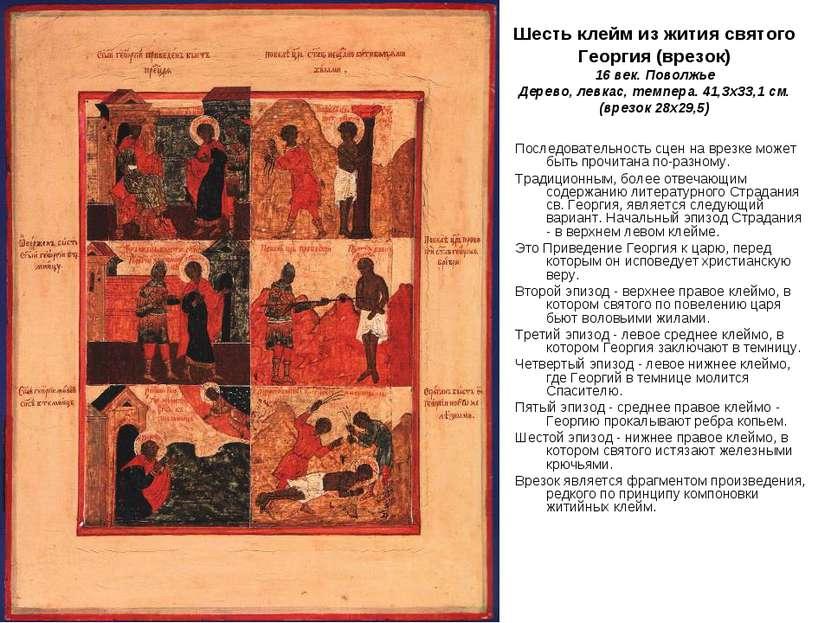 Шесть клейм из жития святого Георгия (врезок) 16 век. Поволжье Дерево, левкас...