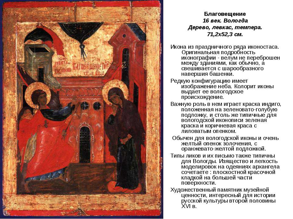 Благовещение 16 век. Вологда Дерево, левкас, темпера. 71,2х52,3 см. Икона из ...
