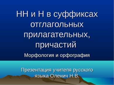 НН и Н в суффиксах отглагольных прилагательных, причастий Морфология и орфогр...