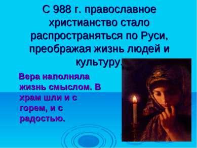 С 988 г. православное христианство стало распространяться по Руси, преображая...