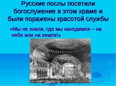 Русские послы посетили богослужение в этом храме и были поражены красотой слу...