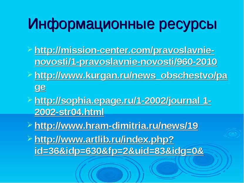 Информационные ресурсы http://mission-center.com/pravoslavnie-novosti/1-pravo...