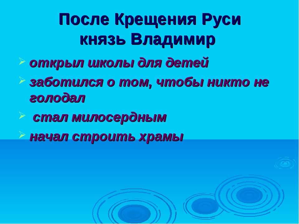 После Крещения Руси князь Владимир открыл школы для детей заботился о том, чт...