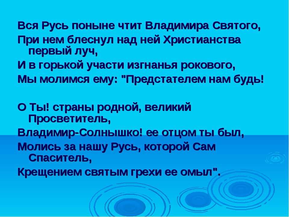 Вся Русь поныне чтит Владимира Святого, При нем блеснул над ней Христианства ...