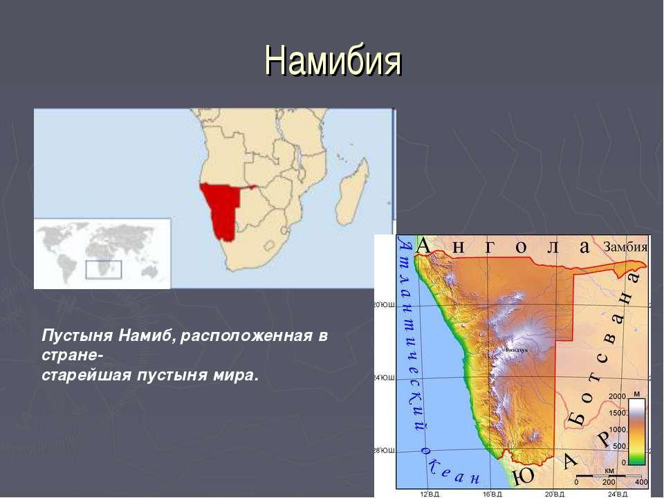 Намибия Пустыня Намиб, расположенная в стране- старейшая пустыня мира.