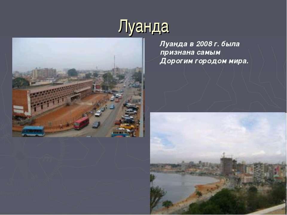 Луанда Луанда в 2008 г. была признана самым Дорогим городом мира.