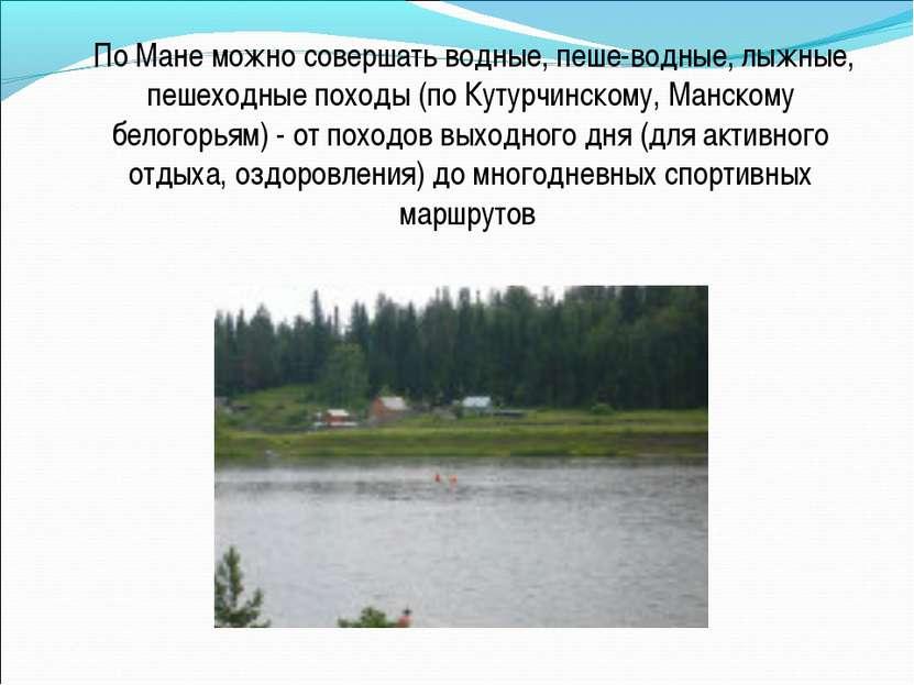По Мане можно совершать водные, пеше-водные, лыжные, пешеходные походы (по Ку...