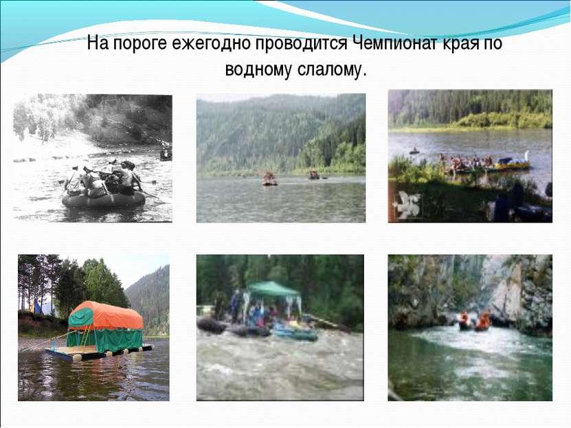 На пороге ежегодно проводится Чемпионат края по водному слалому.