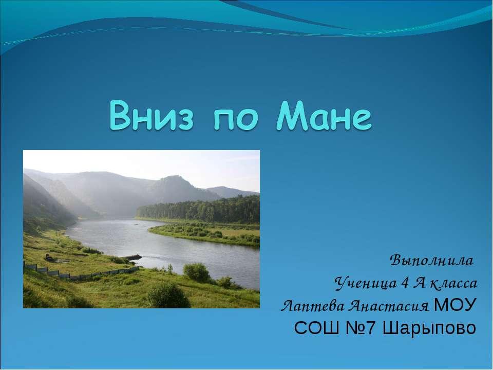 Выполнила Ученица 4 А класса Лаптева Анастасия МОУ СОШ №7 Шарыпово