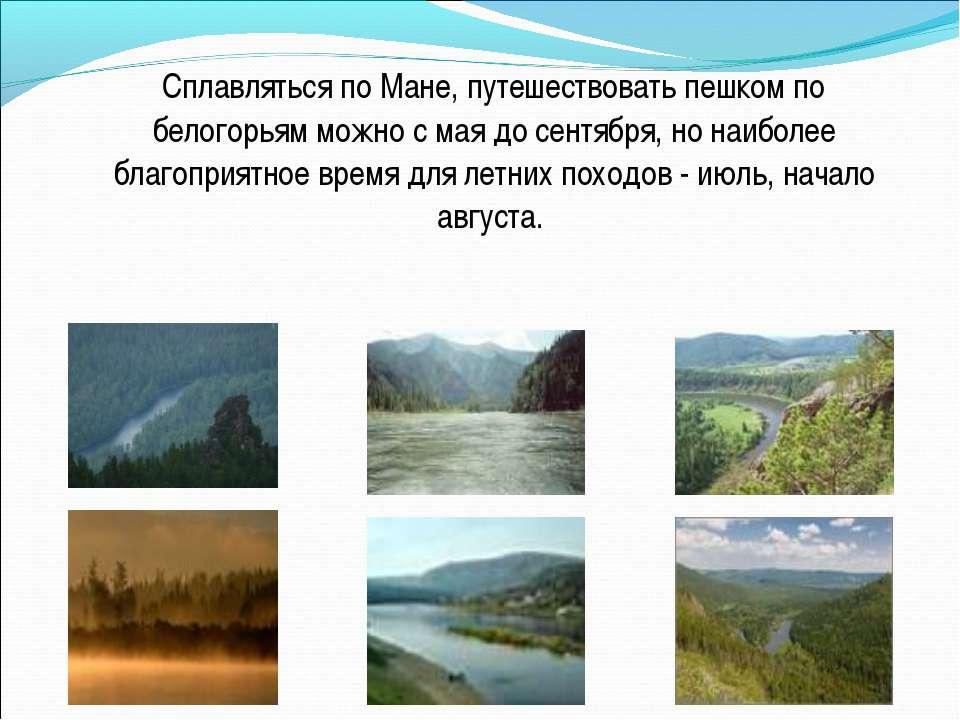Сплавляться по Мане, путешествовать пешком по белогорьям можно с мая до сентя...