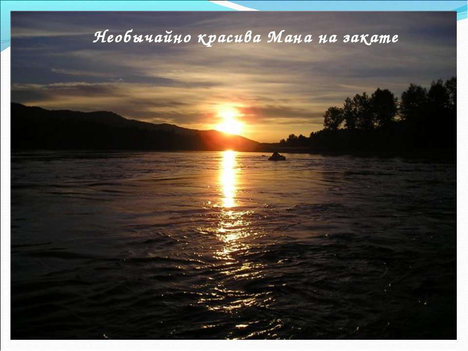 Необычайно красива Мана на закате