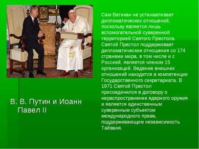 В.В.Путин и Иоанн Павел II Сам Ватикан не устанавливает дипломатических отн...