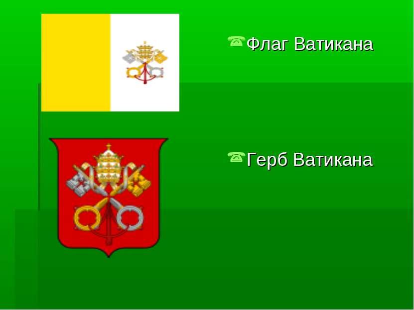 Флаг Ватикана Герб Ватикана