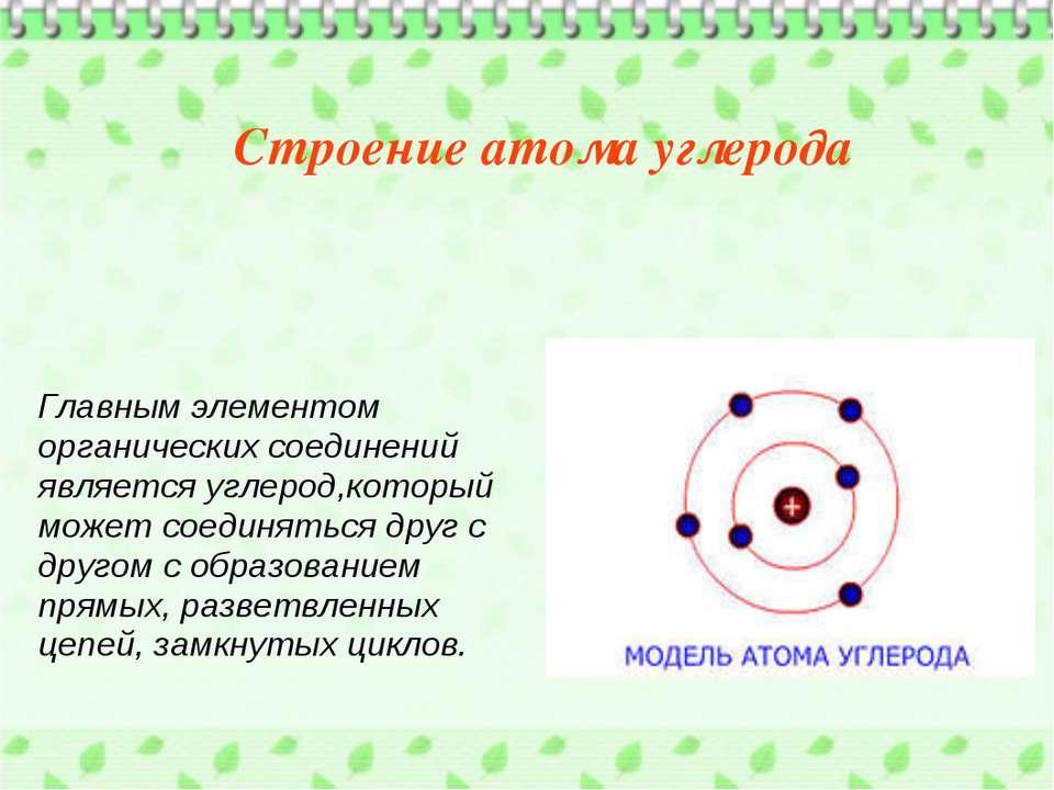 Главным элементом органических соединений является углерод,который может соед...