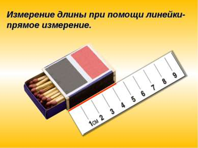 Измерение длины при помощи линейки- прямое измерение.