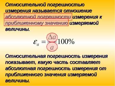 Относительной погрешностью измерения называется отношение абсолютной погрешно...