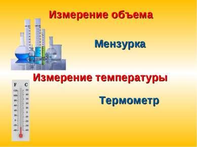 Измерение объема Мензурка Измерение температуры Термометр