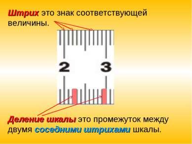 Штрих это знак соответствующей величины. Деление шкалы это промежуток между д...