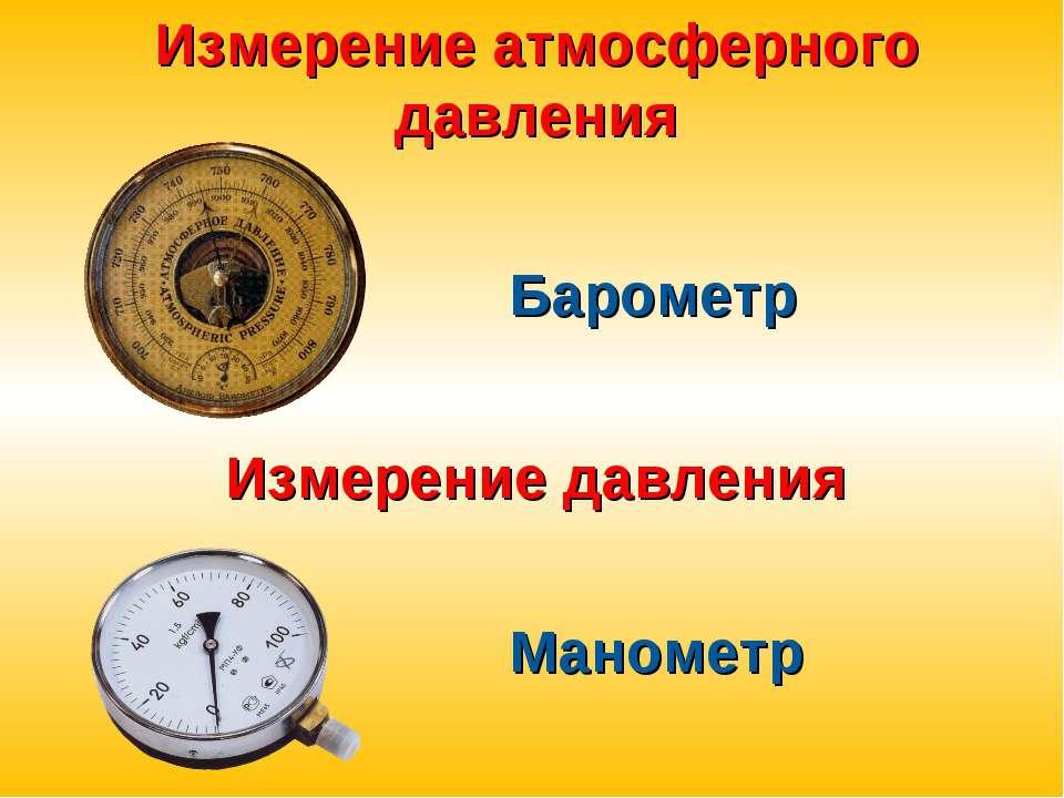 Измерение атмосферного давления Барометр Манометр Измерение давления