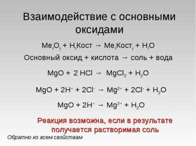 Взаимодействие с основными оксидами МеxOy + HnКост → МеnКостy + H2O Основный ...