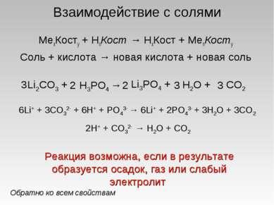 Взаимодействие с солями МеxКостy + HnКост → HхКост + МеnКостy Соль + кислота ...