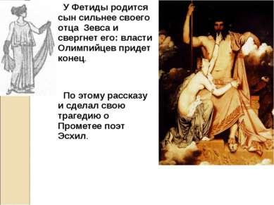 У Фетиды родится сын сильнее своего отца Зевса и свергнет его: власти Олимпий...