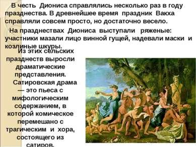 В честь Диониса справлялись несколько раз в году празднества. В древнейшее вр...