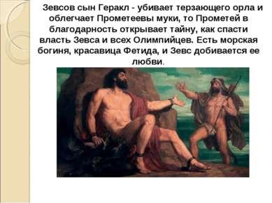 Зевсов сын Геракл - убивает терзающего орла и облегчает Прометеевы муки, то П...
