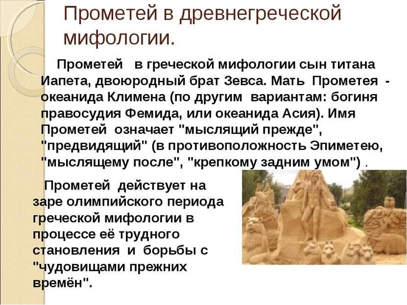 Прометей в древнегреческой мифологии. Прометей в греческой мифологии сын тита...