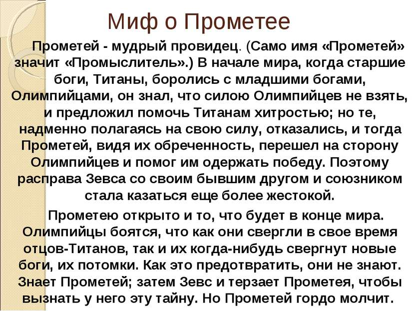 Миф о Прометее Прометей - мудрый провидец. (Само имя «Прометей» значит «Промы...