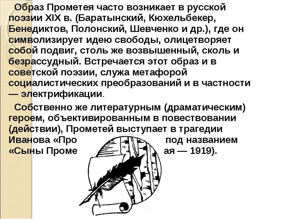Образ Прометея часто возникает в русской поэзии XIX в. (Баратынский, Кюхельбе...